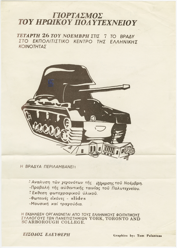 Flyer regarding Polytechnic student revolt from early 1980s